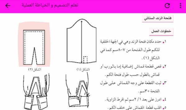 تعلم تصميم الازياء بدون انترنت screenshot 3