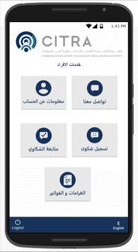 CITRA KUWAIT screenshot 1