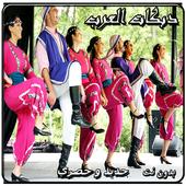 روائع دبكات العرب بدون نت icon