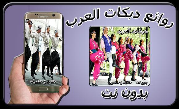 روائع دبكات العرب بدون نت poster