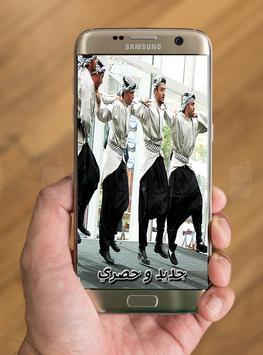 روائع دبكات العرب بدون نت screenshot 1