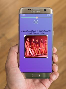 روائع دبكات العرب بدون نت screenshot 4