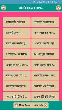 লটারি জেতার কার্যকরী মন্ত্র poster