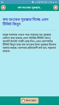 লটারি জেতার কার্যকরী মন্ত্র apk screenshot