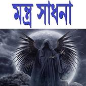 মন্ত্র সাধনা icon