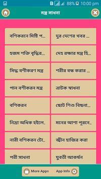 মন্ত্র সাধনা poster