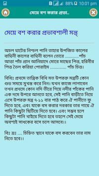 মন্ত্র সাধনা apk screenshot