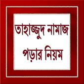 তাহাজ্জুদ নামাজ পড়ার নিয়ম icon