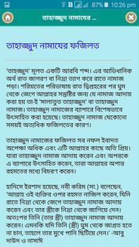 তাহাজ্জুদ নামাজ পড়ার নিয়ম apk screenshot