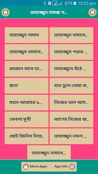 তাহাজ্জুদ নামাজ পড়ার নিয়ম poster