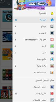 حقيبة الملك screenshot 5