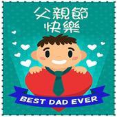 父親節相框 icon