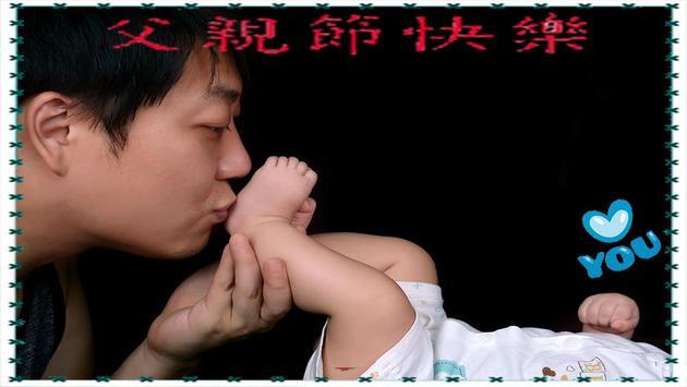 父親節相框 poster