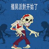 殭屍賀卡 icon