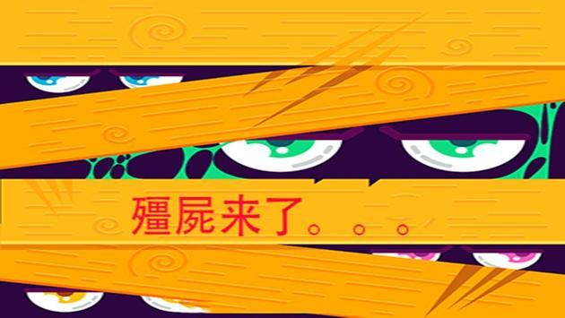 殭屍賀卡 screenshot 1