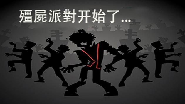 殭屍賀卡 screenshot 2