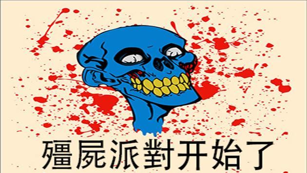 殭屍賀卡 screenshot 3
