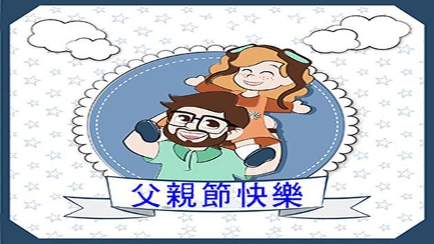 父亲节贺卡 screenshot 1