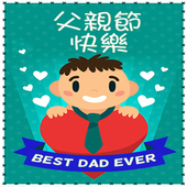 父亲节相架 icon
