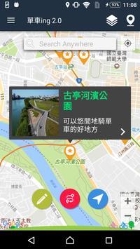 單車ing 2.0 apk screenshot