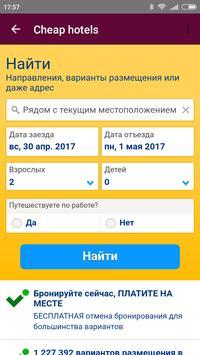 Cheap flights, airline tickets screenshot 2