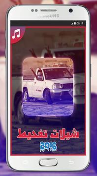 شيلات تفحيط 2016 - بدون نت poster
