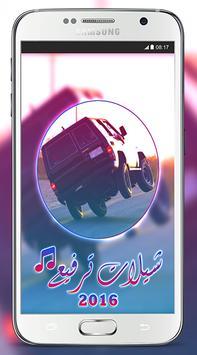 شيلات ترفيع 2016 - بدون نت poster