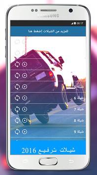 شيلات ترفيع 2016 - بدون نت apk screenshot