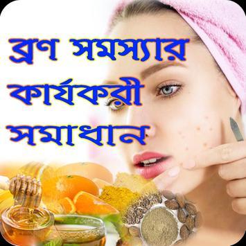 ব্রন সমস্যা সমাধান poster