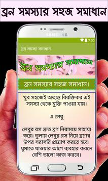 ব্রন সমস্যা সমাধান apk screenshot