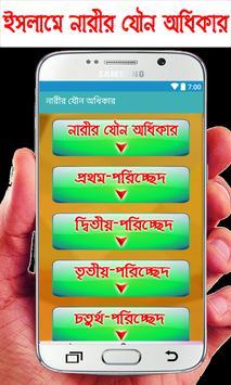 নারীর যৌন অধিকার apk screenshot