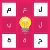 لمحة 2 - لعبة تفكير وتركيز icon