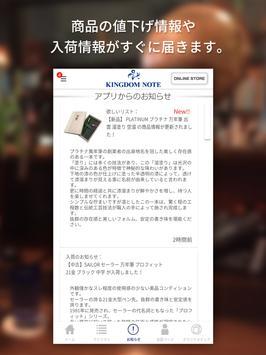 KINGDOM NOTE screenshot 6