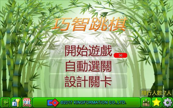 巧智跳棋 poster