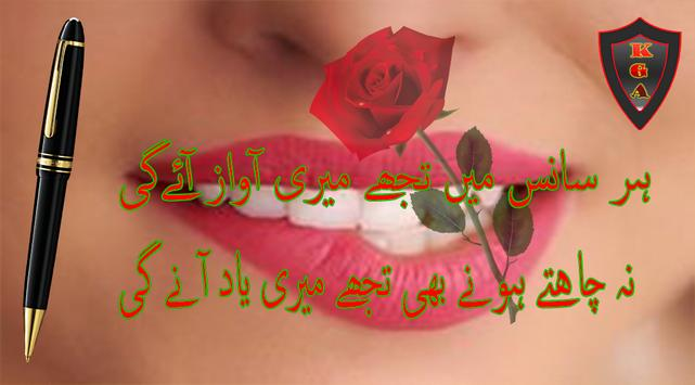New Latest Urdu Poetry 2016 poster