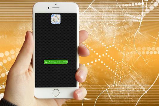 تتبع الهاتف المسروق Prank apk screenshot