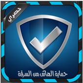 حماية الهاتف من السرقة 2016 icon