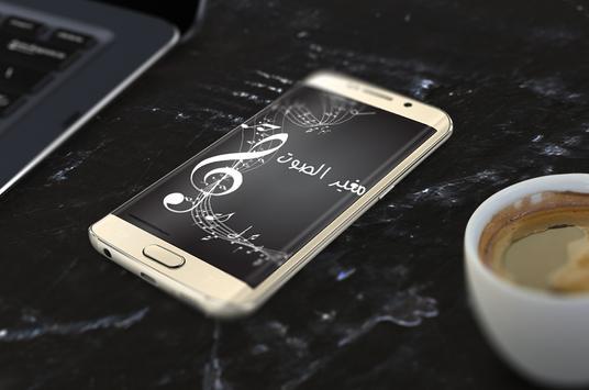 مغير الصوت الجديد بدون انترنت apk screenshot
