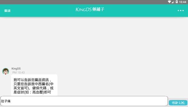 KingDS藥鋪子 screenshot 7