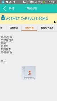 KingDS藥鋪子 screenshot 4