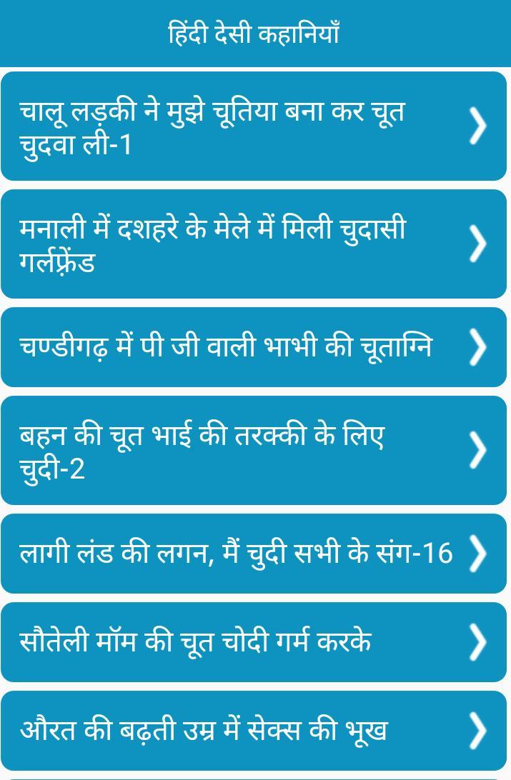 Hindi Sex Story सेक्सी कहानिया for Android