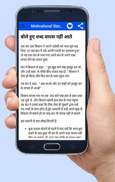 Motivational Stories in Hindi screenshot 4