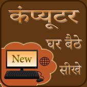 Ghar Baithe Computer Sikhe in Hindi icon
