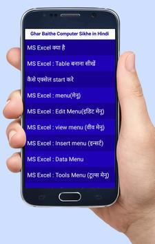 Ghar Baithe Computer Sikhe in Hindi apk screenshot