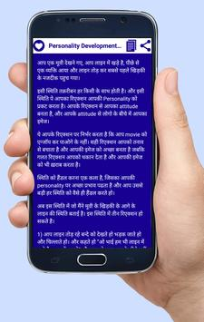 Personality Development Tips in Hindi apk screenshot