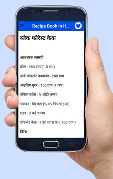 Recipe Book in Hindi screenshot 4