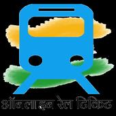 Indian Railway Ticketing Mobile UTS icon