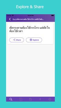 คำคมท้ายรถ apk screenshot