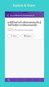 คำผญา apk screenshot