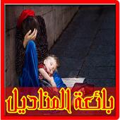 قصة الطفلة بائعة المناديل icon